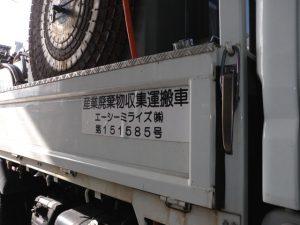 道路カッター_廃棄物収集運搬車